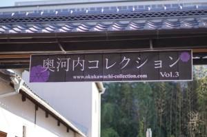 蔵コレ垂れ幕