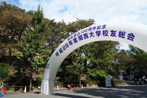 130周年記念総会