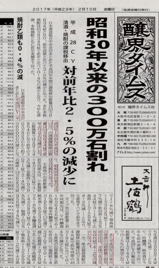 醸界タイムス20170210 001