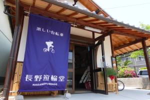 長野遊輪2