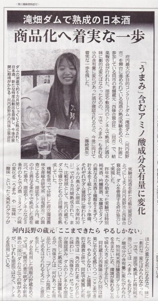 産経新聞 001