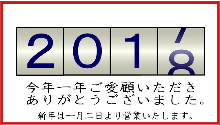 2017挨拶