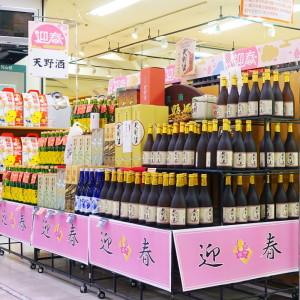 イオン金剛東店