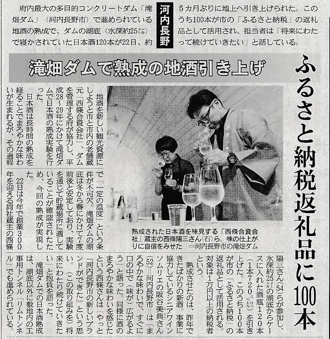産経新聞20180523