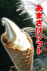 ソフトクリーム画像