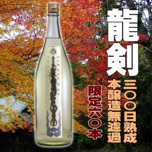 龍剣本醸造シリーズPOP