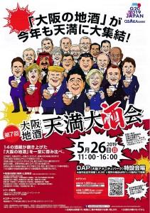 天満大酒会2019