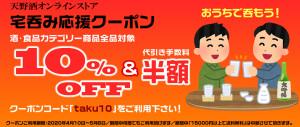 shop-takunomi